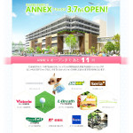 【地域・ローカル】 3/7 新規オープン 流山おおたかの森S・C 「ANNEX」OPEN 【千葉】