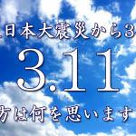 【3.11】2014年、3年目。今日という日において。ポータルサイト調べ【東日本大震災】