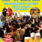 【のんべえ朗報】【ドイツビール】 秋葉原オクトーバーフェスト2014 inアキバ 【3/28-4/6まで】