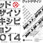 【イベント】【ンはソ】 デザイン関連ダジャレ優秀作品展「グッドデザイソ・エキシビション 2014」 【渋谷:28日まで】