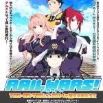 【ANIME】 国鉄の鉄道公安隊アニメ「RAIL WARS!」、7月スタート 【IFの世界】もしもJRがなかった世界