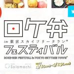 【パトレイバー万歳】 日本初のロケ弁フェス開催!! 【4/1~4/13まで:東京スカイツリータウン】:あの、「上海亭」もでる!?