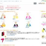 【オープン】 Amazon.co.jp 初の女性向けストア「Amazon Woman」をオープン 【WEBサイト】