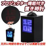 【気になるアイテム】【デジタル置き時計】 プロジェクター機能付き 置き時計 【ワロタwww】