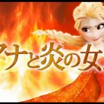 【燃えたろ?】 Let it Goを炎属性にするとこうなる 【アナと雪の女王】ヒャッハー!!!クサメタル最高!!!