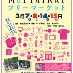 本日の予定:3月14日:MOTTAINAIフリーマーケット:秋葉原