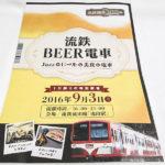【イベント】ライブ聴いて、お酒飲んで盛り上がる! 流鉄 BEER電車 9月3日(土)
