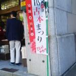 【いってきた】 神田古本まつり 2016 【イベレポ】