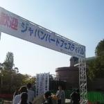 【行ってきた】 ジャパンバードフェスティバル2016 【イベレポ】