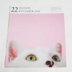 2016年11月22日:【ワンワンニャンニャンデー】ペットたちに感謝する日(THANKS PETS DAY):猫さまは特に感謝しております。