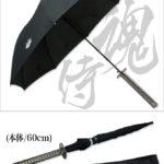 ZERO的チョイスアイテム 【 日本 サムライ 刀 傘 ショルダーカバー付き!8本骨 濡れると戦国武将の家紋柄が浮き出る不思議な傘 】 すごく欲しいのだけれど、職質覚悟で持ち歩くしかないw