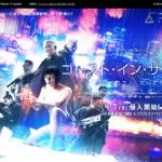 【映画】 4月公開 注目のサイバーモノ映画 【予定】