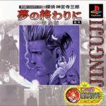 【BGM】「探偵神宮寺三郎 夢の終わりに BGM」ゲームでハードボイルド・JAZZといえば神宮寺三郎
