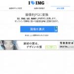 【webサービス】 オンラインですぐさま!手間かからないので便利w 【I LOVE IMG】 画像の圧縮・サイズ変更・切り抜き・JPGに変換・JPGから変換】
