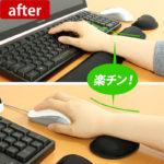 「今日の上海問屋」「キーボード&マウス用 アームレストセット」キーボードとマウスのセットはお得!!