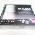【ゲットしたモノ】「小惑星探査機 はやぶさ ラストショットVer. 300ピース」静岡ホビーショーのお土産でしたw