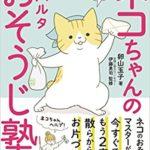 「ZERO的チョイスアイテム」【ネコちゃんのスパルタおそうじ塾】お掃除と猫でセットとは恐れ入りました