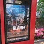 【観てきた】BLAME!アニメ映画 :感無量でございました。ネタバレなし【映画視聴感想】