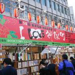 【行ってきた】「神田古本まつり」「神保町ブックフェスティバル」楽しかった(・´з`・)