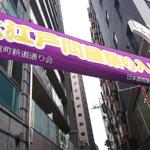 【行ってきた】「第28回大江戸問屋祭り」さすがは問屋街ですね、安くてびっくりw